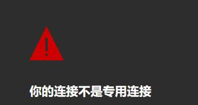 https网站无法正常访问,显示hsts相关协议